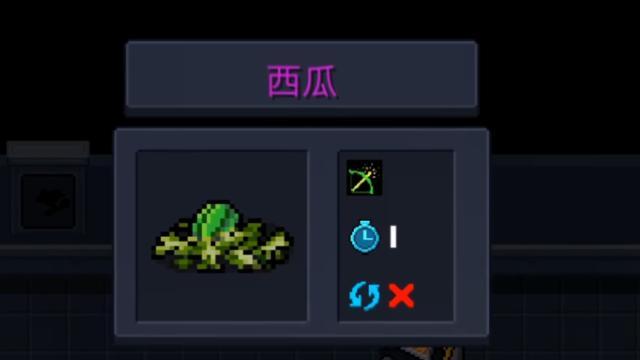 元气骑士西瓜种子作用介绍