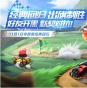 跑跑卡丁车手游S3声名鹊起挑战任务完成方法