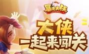 暴走大侠12月4日更新内容一览