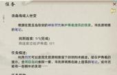 劍網三傲龍島任務2600品戒指獲取攻略介紹