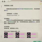 剑网三傲龙岛任务2600品戒指获取攻略介绍