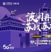 五省通衢电竞争锋 中移电竞大赛徐州开赛