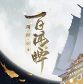 阴阳师百闻牌秘闻绘卷第一章第五关玩法介绍