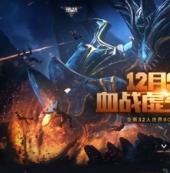 32勇士血戰世界BOSS 探虛空禁地奪豪華神器