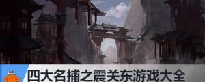 四学名捕之震关东游戏大全