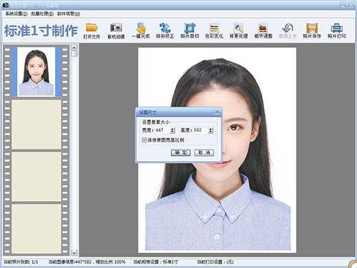 用证照之星来改动证件照像素体例