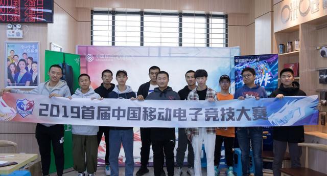中国移动电竞大赛福建预选赛全部结束 厦门冠军晋级省区决赛