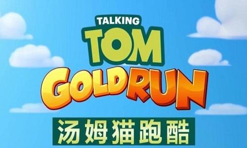 汤姆猫跑酷