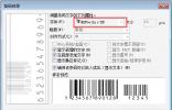 办理CorelDRAW条码字体无法更改体例