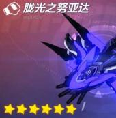 崩坏3胧光之努亚达武器适合角色介绍