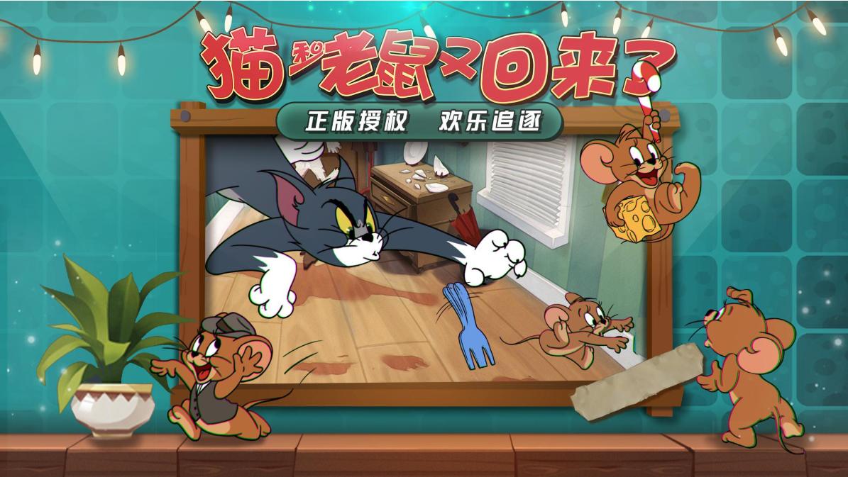 猫和老鼠手游新手玩家攻略先容