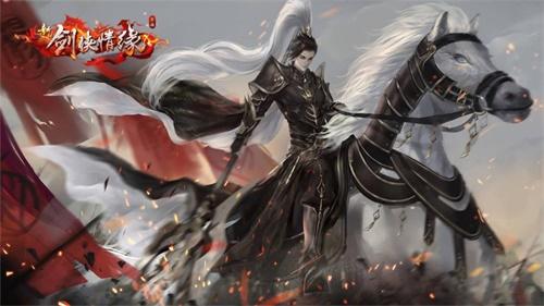 全新典藏坐骑幽魂来了 《新剑侠情缘》手游年终资料片即将上线