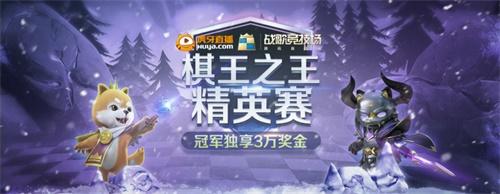 《戰歌競技場》棋王之王虎牙賽冠軍誕生