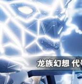 龙族幻想神陨副本打法及隐藏箱子位置介绍