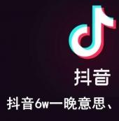 6w視頻詳細介紹
