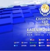 为中国战队助威! EA冠军杯冬季赛开幕