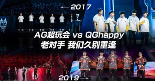 KPL總決賽:AG與QGhappy宿命對決 ,AG超玩會的復仇之戰