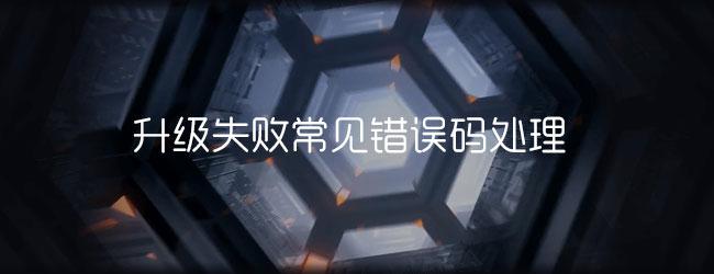 騰訊網游加速器升級失敗常見錯誤碼解決方法介紹