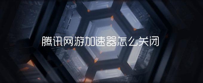 騰訊網游加速器關閉方法介紹