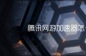 騰訊網游加速器續費方法介紹