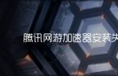 騰訊網游加速器安裝失敗解決方法介紹