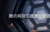 騰訊網游加速器出現錯誤碼解決方法介紹