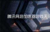 騰訊網游加速器游戲無法登錄解決方法介紹