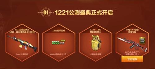 1221逆战公测盛典季 参与预约活动 赢取年度终极大奖