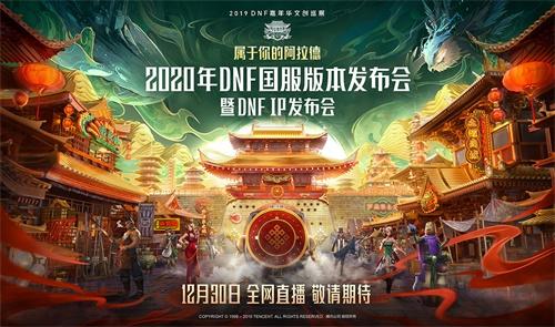 定档12月30日 DNF 2020年国服版本发布会来袭