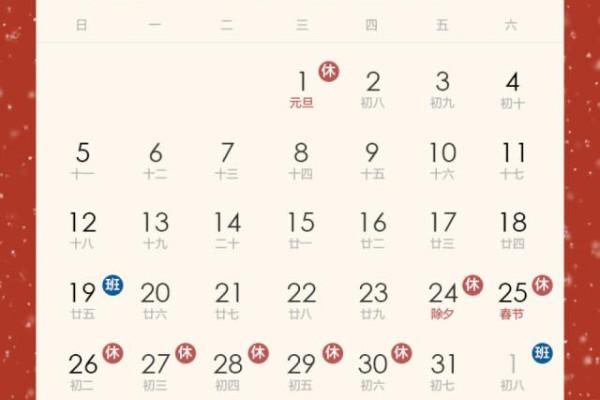 2020年元旦节放假安排