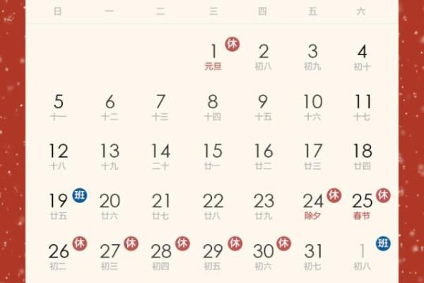 2020元旦放假安排