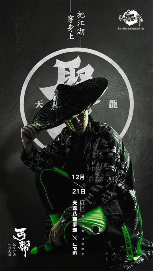 共赴聚贤大会 天龙聚贤武侠潮服发布会12月21日开启