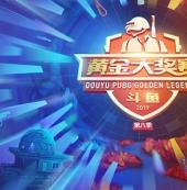 斗鱼黄金大奖赛战事正酣,天翼超高清、天翼云VR助力刺激加倍!