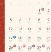 2020年元旦节放假布置