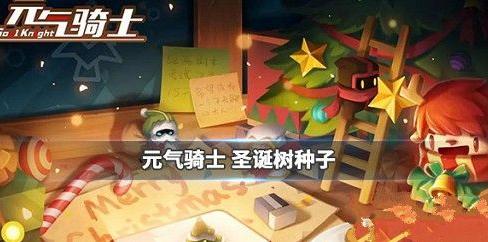 元气骑士圣诞树种子获得方式介绍