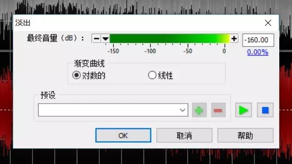 用GoldWave像电台主播一样熟练切歌方法