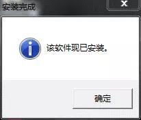 正确安装GoldWave中文版方法