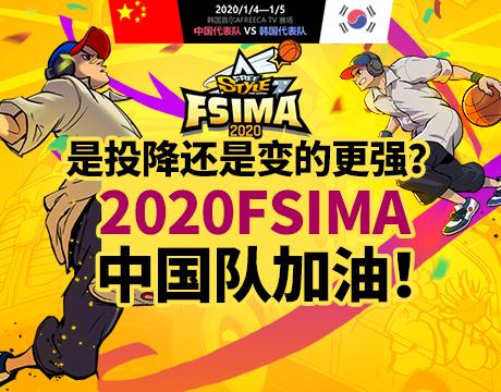 中国队需要你 《街头篮球》IMA国际大师赛选拔开启