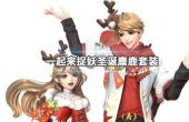 一起來捉妖圣誕麋鹿套裝獲得方式介紹