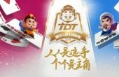2019腾讯qi牌锦标赛总决赛落幕 打制人人可触摸的qi牌竞技文明
