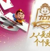 2019腾讯qi牌锦标赛总决赛落幕 打造人人可触摸的qi牌竞技文化