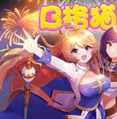 仙境传说RO手游三周年庆典开启,KFC归来,熊本熊加入同行之旅!