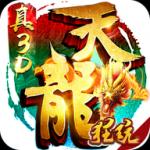 一剑江湖(天龙真3D)手游官网