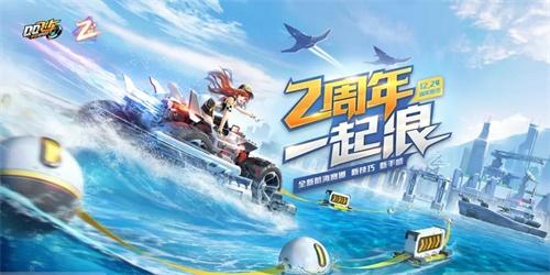 QQ飞车手游2周年狂欢进行中,航海玩法和赛车ECU等你体验!