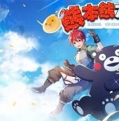 仙境传说RO手游与熊本熊联动计划开启,游历全球的熊本熊即将来到普隆德拉!