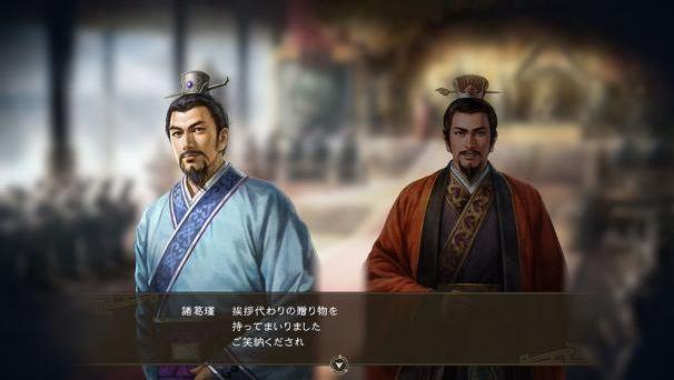 三国志14全外交效果介绍