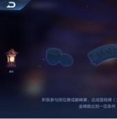 王者荣耀S18赛季凤仪之诏探究攻略