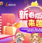 dnf春节版本来袭运动 12件奖励自兑换