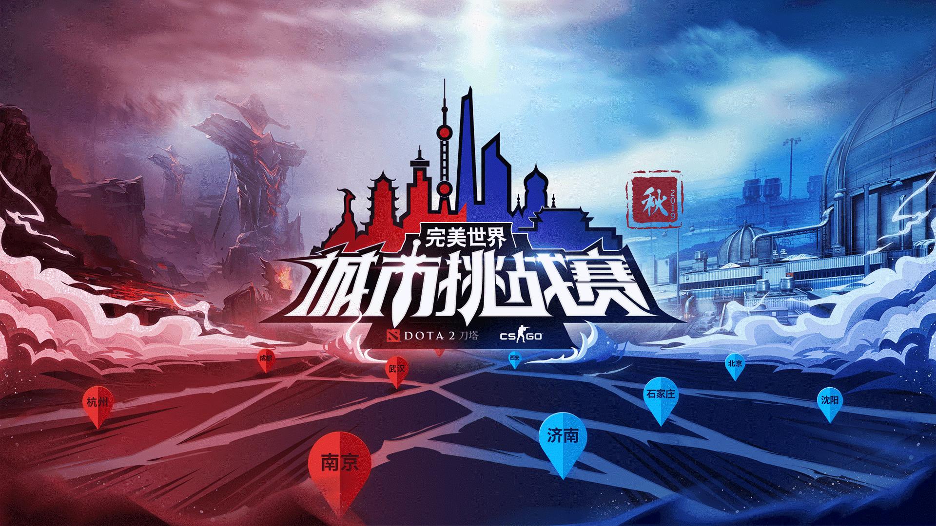 战无不胜,新王诞生!2019城市挑战赛(秋季)总决赛广州落幕!