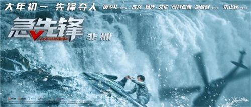 《完美世界》手游联动电影《急先锋》!海陆空三栖作战嗨遍全球